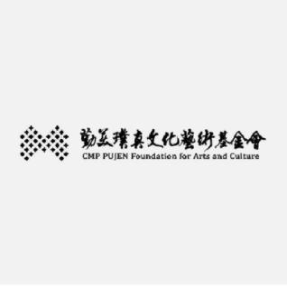 勤美璞真文化藝術基金會