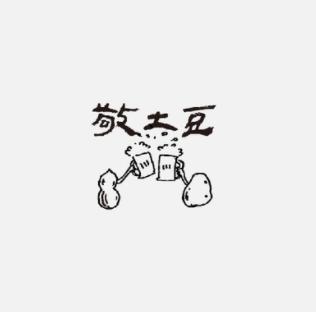 敬土豆文化工作室
