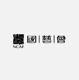 NCAF國藝會