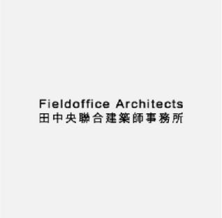 田中央聯合建築師事務所