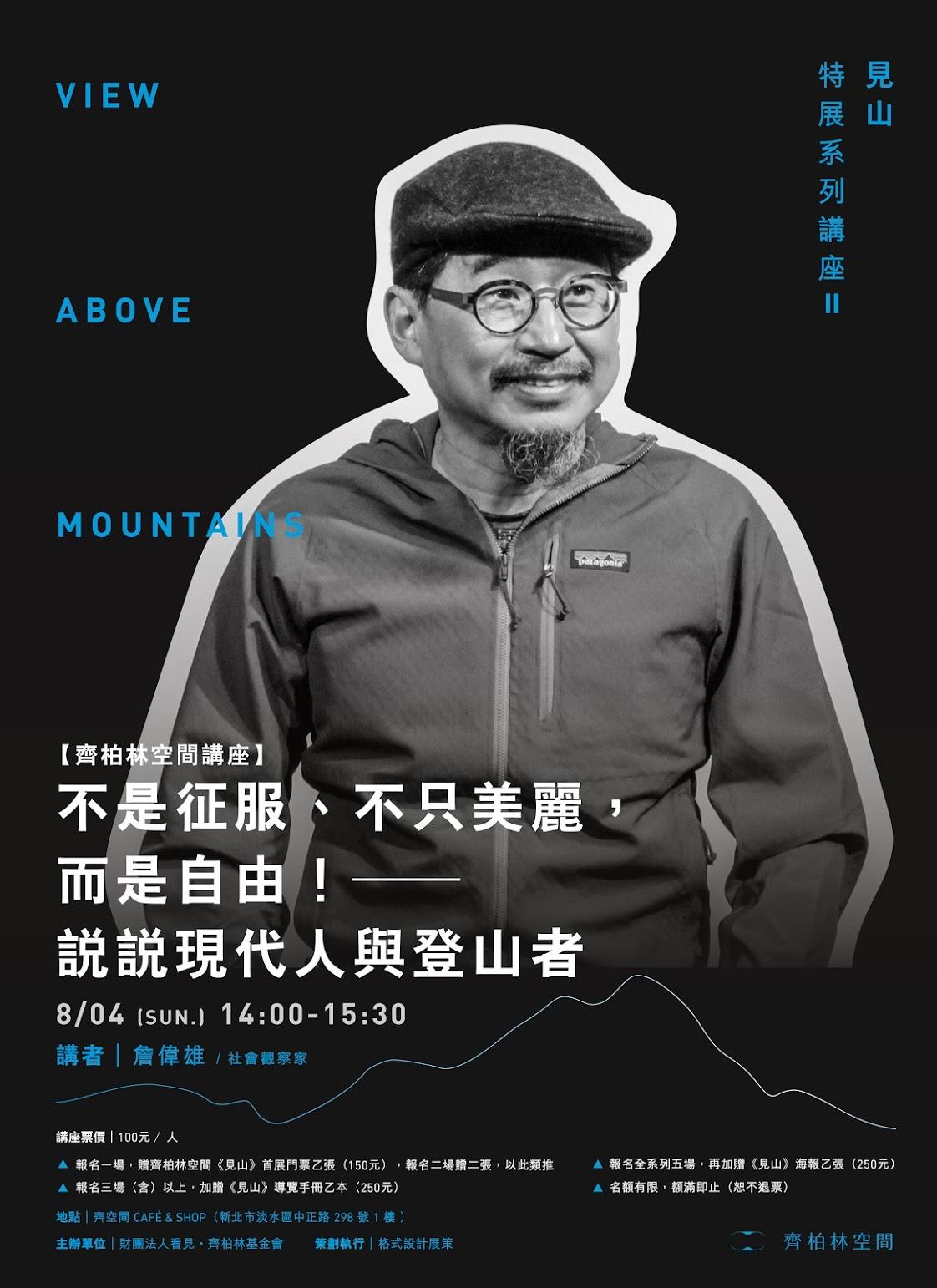 格式設計|0728|見山系列論壇_詹偉雄.jpg