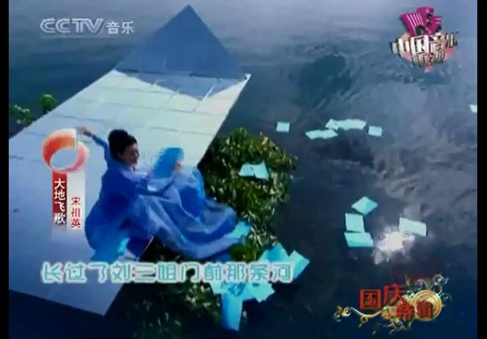 Reference Image from the Original Music Video of Da Di Fei Ge, video, 3 minutes 45 seconds, 2012 (2).jpg