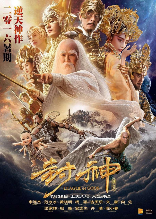 League-of-Gods_poster_goldposter_com_2.jpg