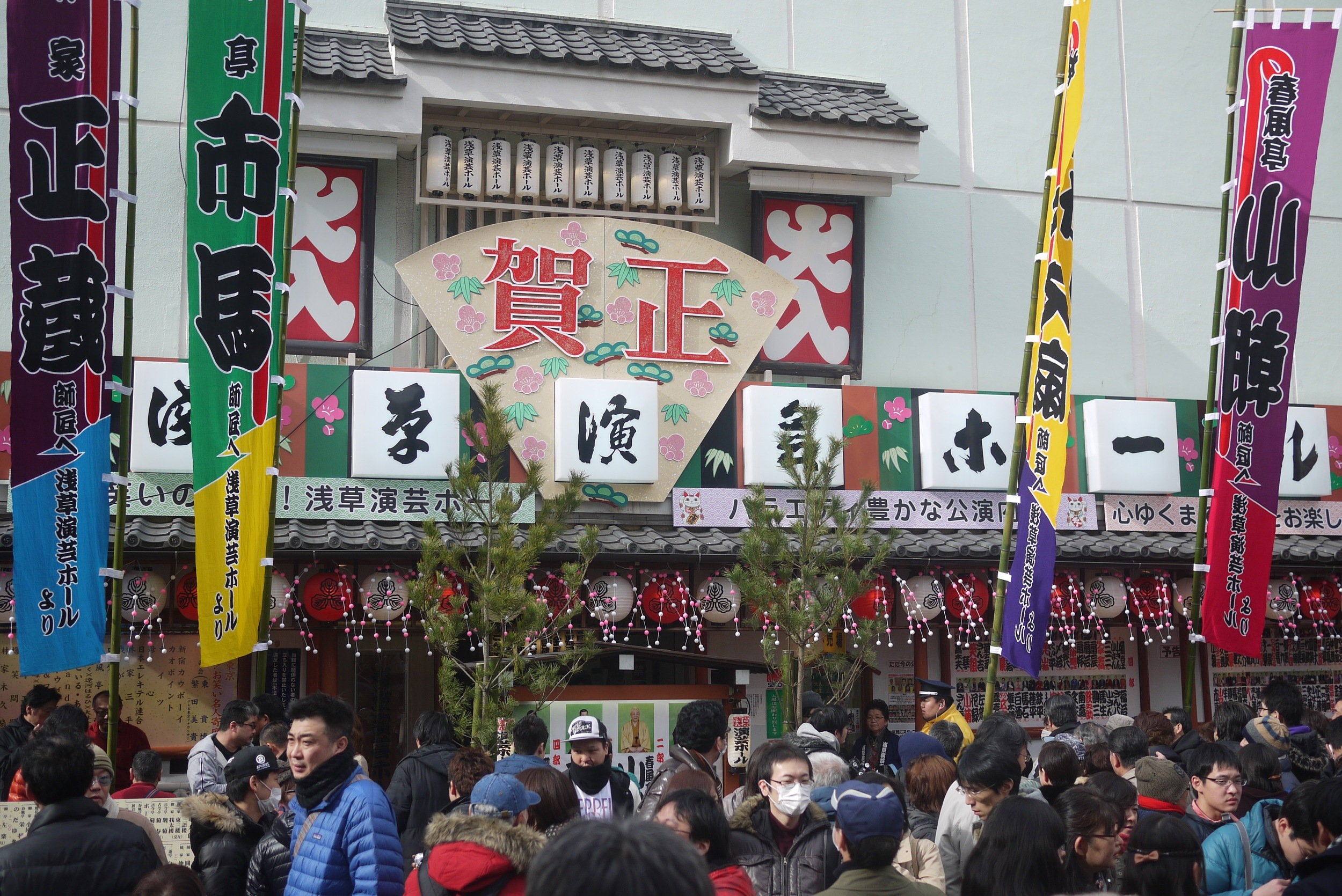 The Asakusa Engei Hall, site of an annual TV Tokyo comedy special (2015)