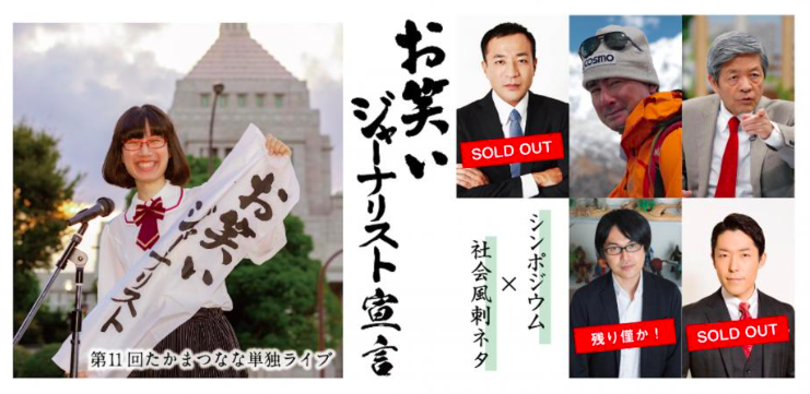 An advertisement for Takamatsu Nana's solo comedy performance and symposium. (photo via  Peatix )