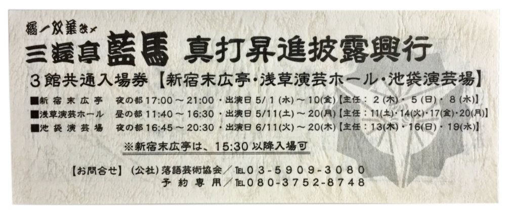 A ticket to the promotion ceremony and performance for Sanyūtei Aiba