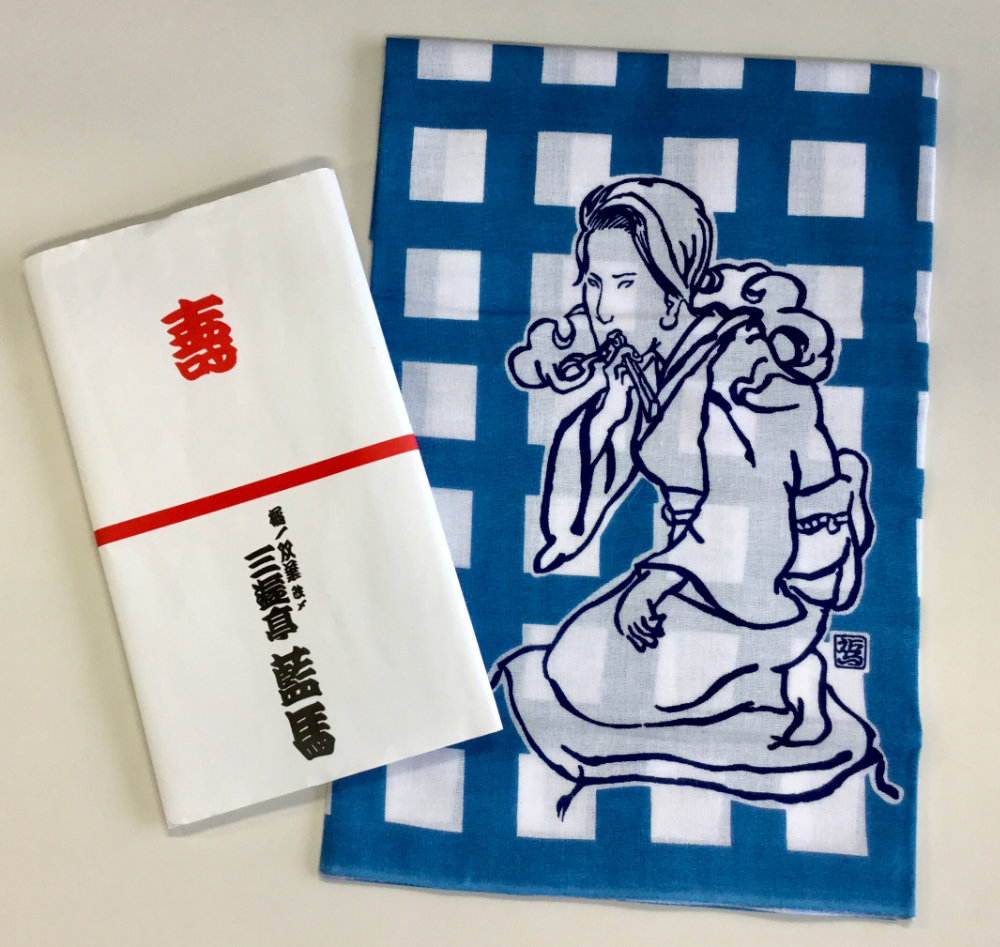 In celebration of their promotion rakugoka often create a signature tenugui (cloth) and sensu (fan). This is the tenugui for Aiba with the paper it came in.