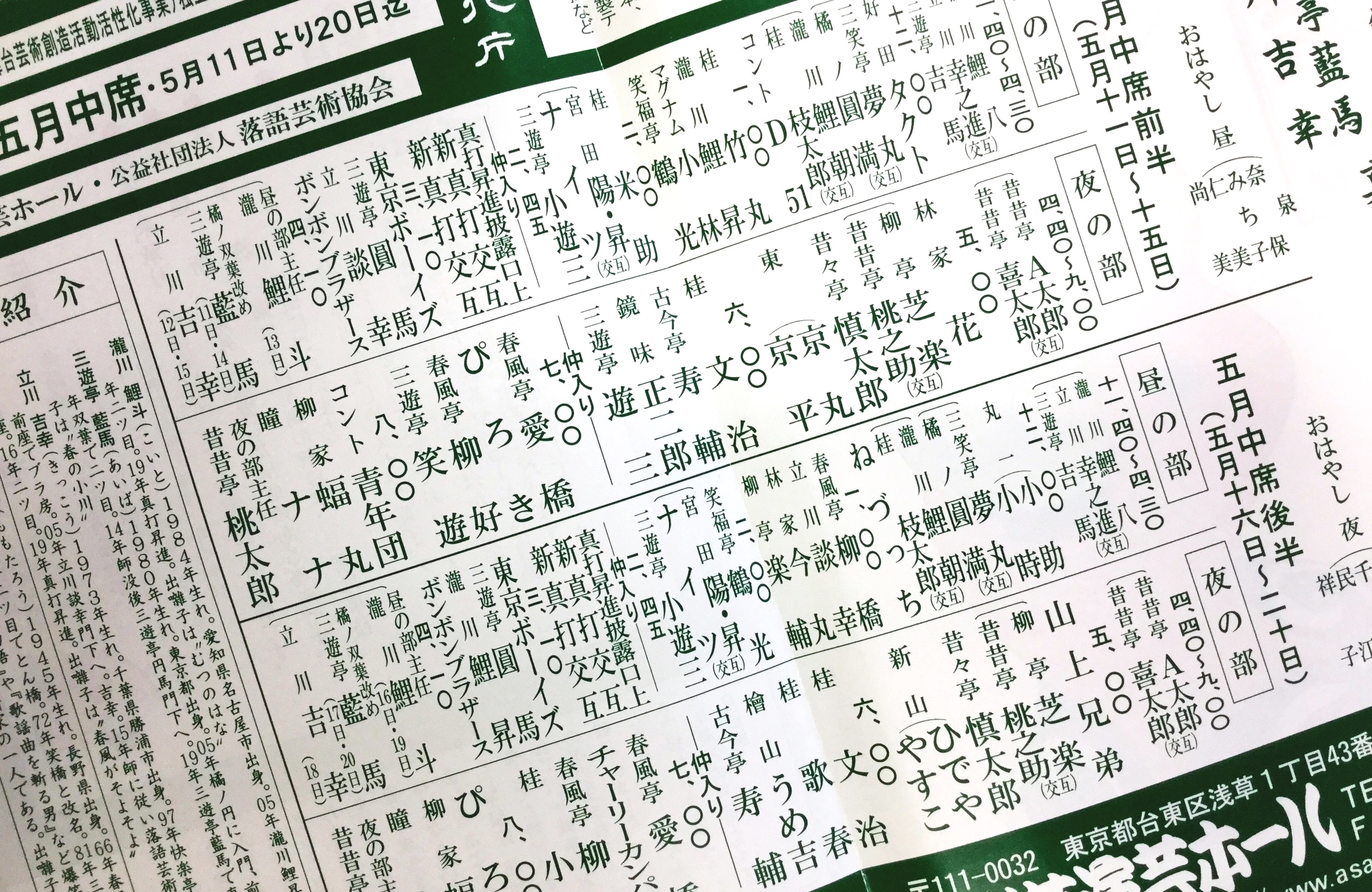 Inside the program for Aiba's promotion and performance. The ceremony and performance is just part of a day at the  yose  with many other performers taking the stage.