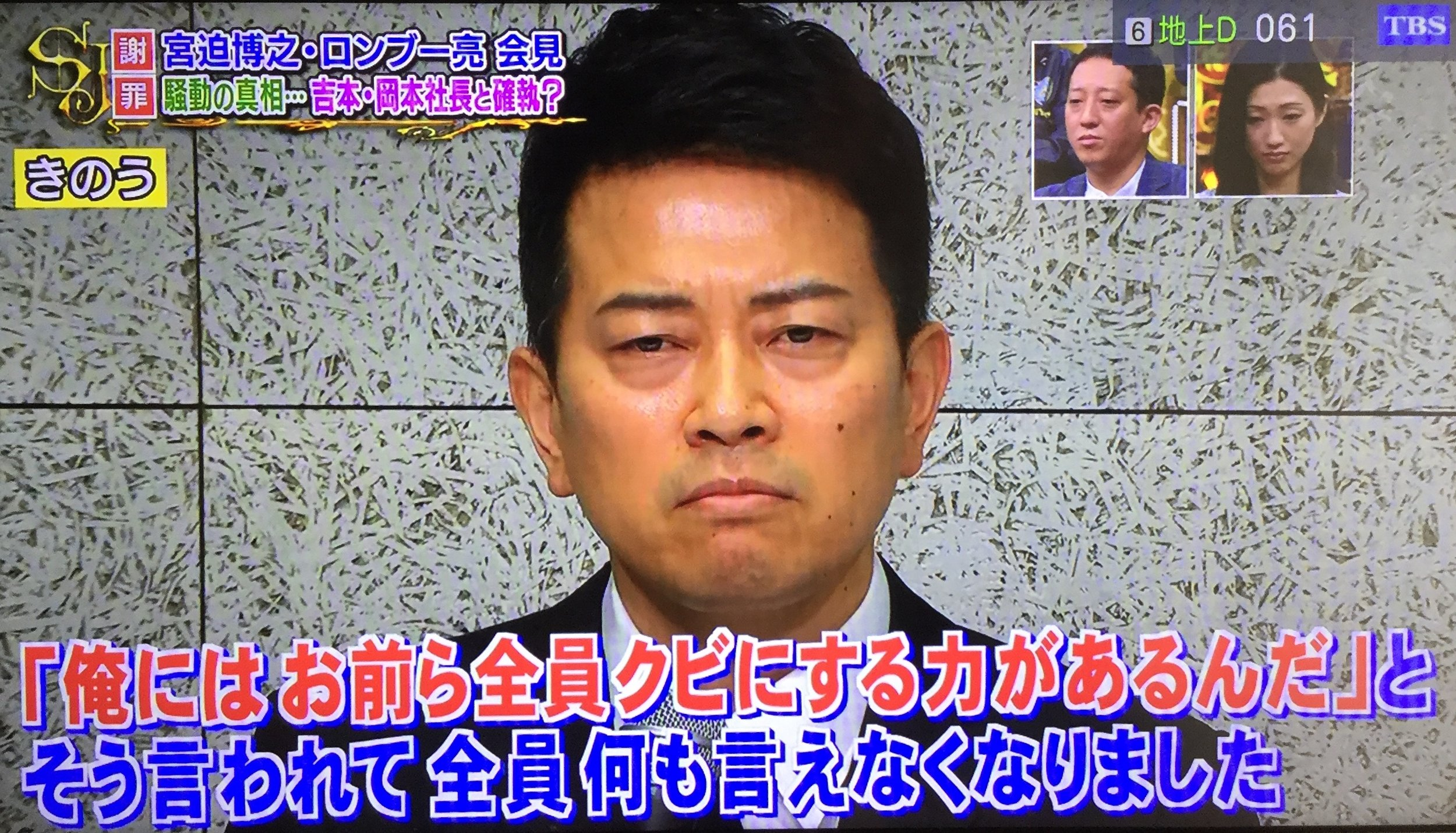 """At the press conference Miyasako states: """"He said, """"I have the power to fire all of you."""" and once he said that we couldn't say anything."""""""