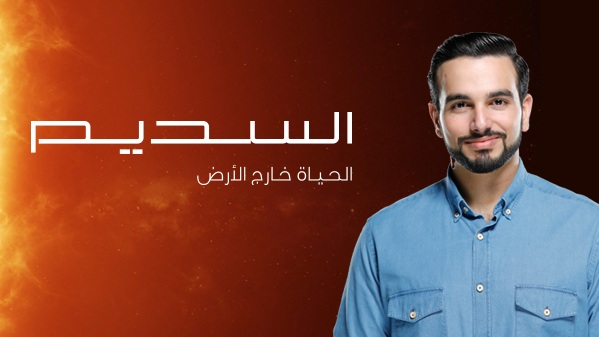 TV SHOW - AL SADEEM EPISODES - 60 (SEASON 1-2) COPYRIGHT - GENOMEDIA   COLORIST - SUDIP SHRESTHA   POST PRODUCTION - PIXELHOUSE.AE TV STATION -DUBAI TV