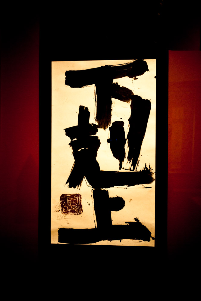 """""""Calligraphic Abstraction"""" exhibit at the Seattle Asian Art Museum."""