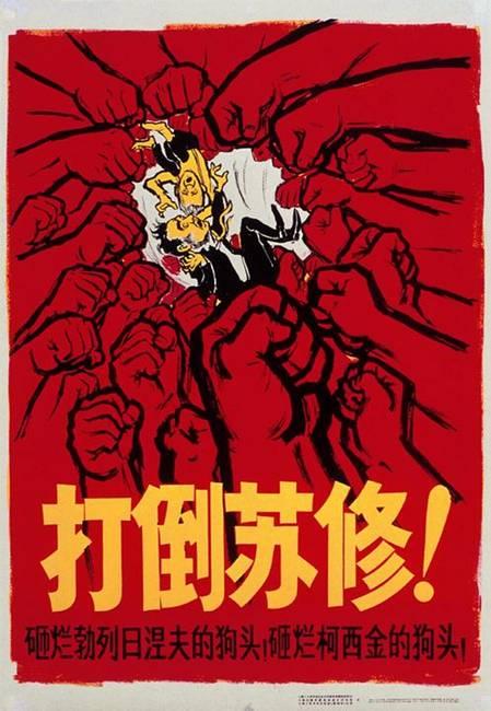 Vintage-Chinese-Cold-War-Propaganda-Poster_art.jpg