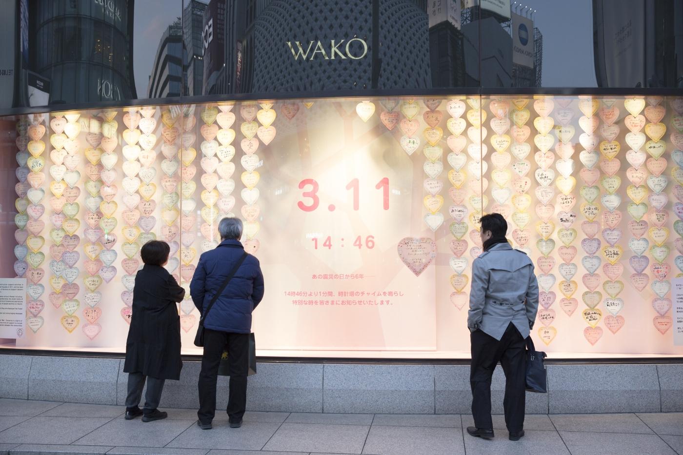 Wako, Tokyo 2017