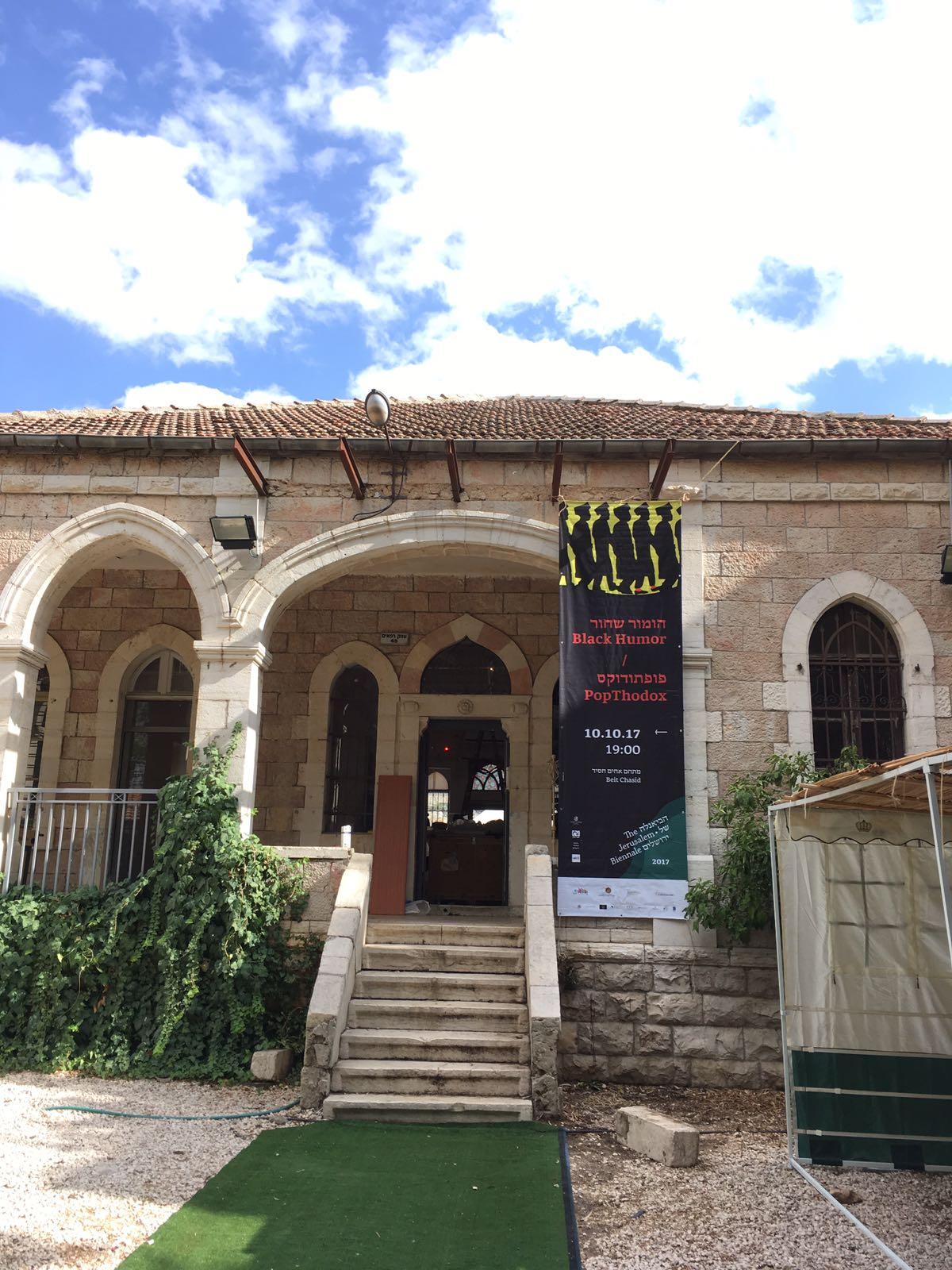 Beit Hasid