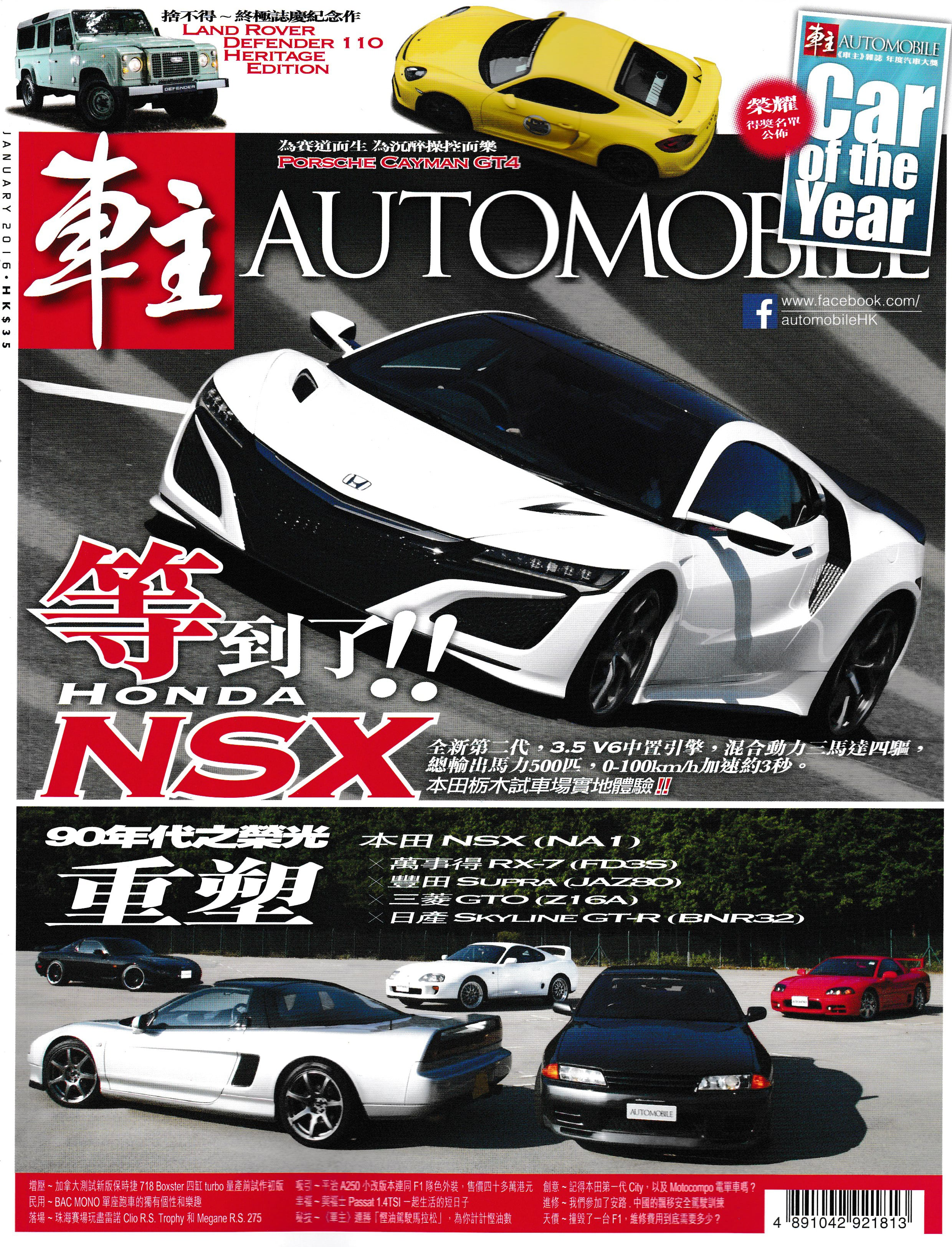 2016-01_90'sJ-SuperCar_Cover.jpg
