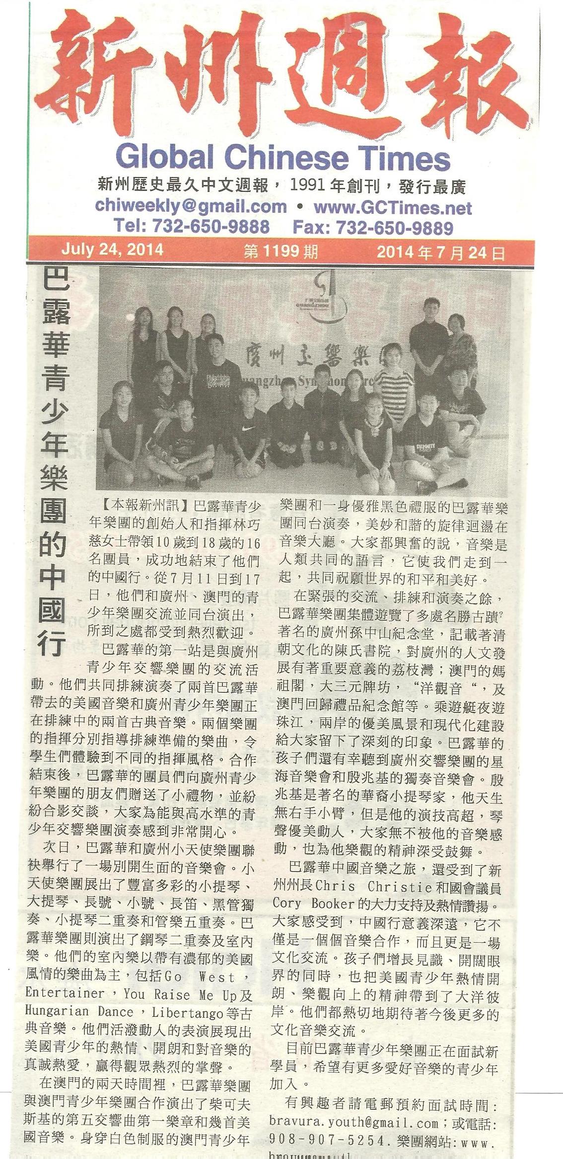 Global Chinese Times.jpg