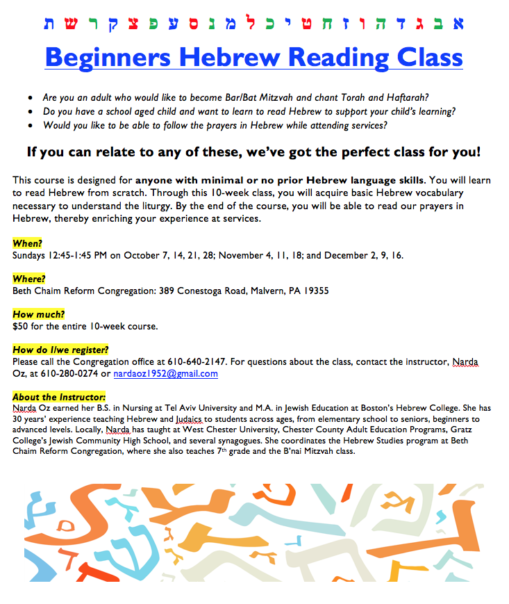 Beginners Hebrew Reading Class.png