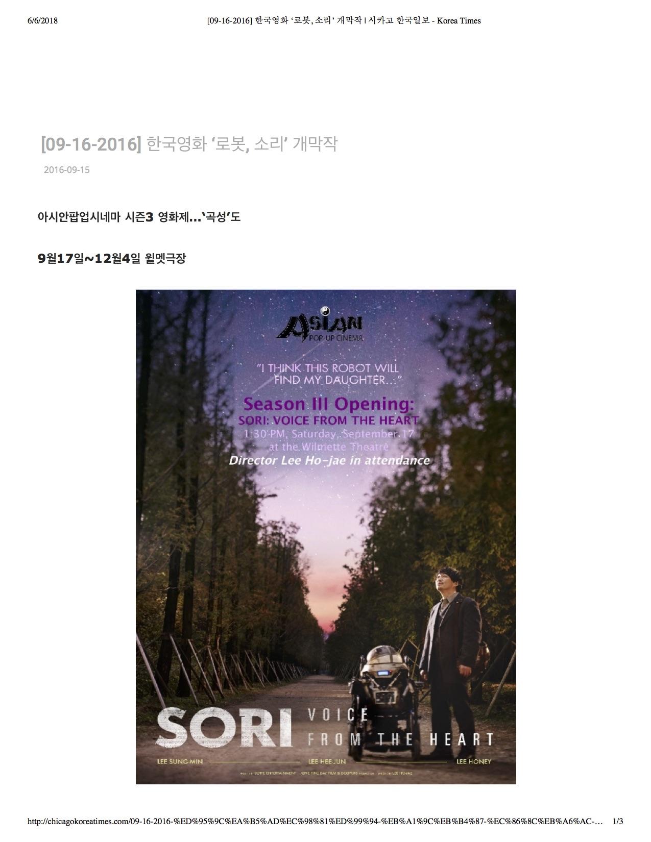 1[09-16-2016] 한국영화 '로봇, 소리' 개막작 _ 시카고 한국일보 - Korea Times.jpg