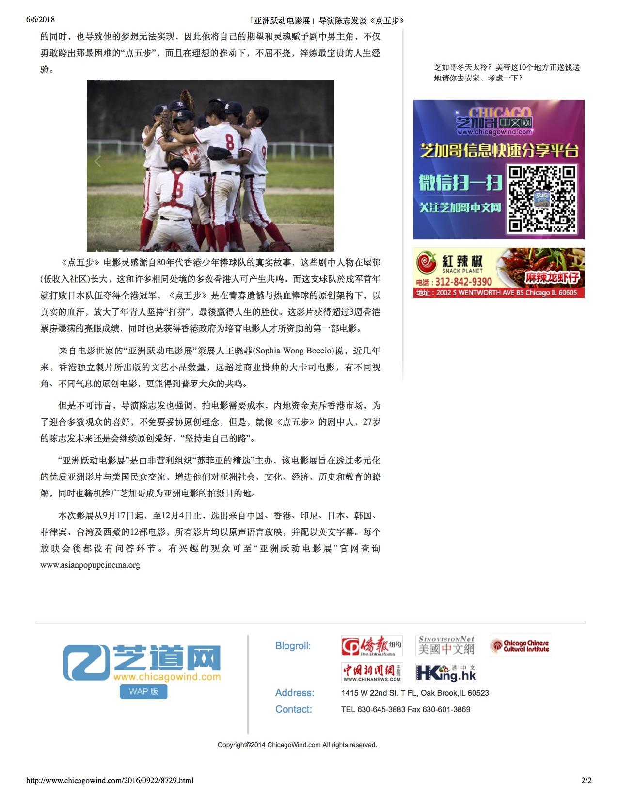 1「亚洲跃动电影展」导演陈志发谈《点五步》.jpg
