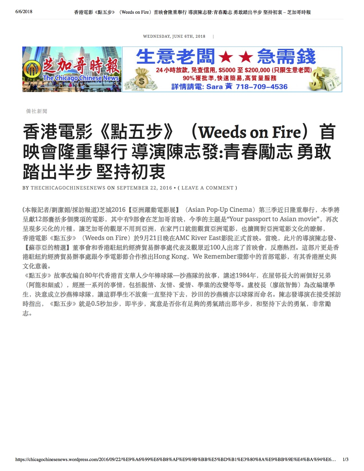 1香港電影《點五步》(Weeds on Fire)首映會隆重舉行 導演陳志發_青春勵志 勇敢踏出半步 堅持初衷 – 芝加哥時報.jpg