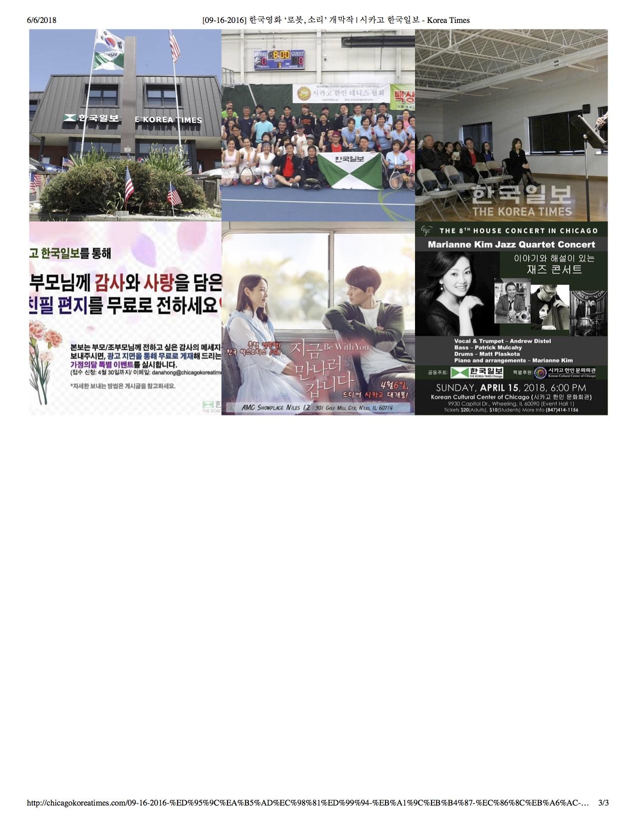3[09-16-2016] 한국영화 '로봇, 소리' 개막작 _ 시카고 한국일보 - Korea Times.jpg