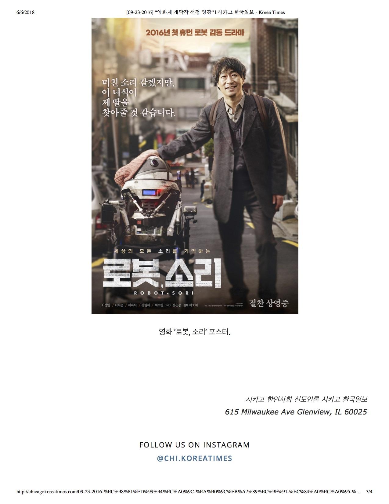 """3[09-23-2016] """"영화제 개막작 선정 영광"""" _ 시카고 한국일보 - Korea Times.jpg"""