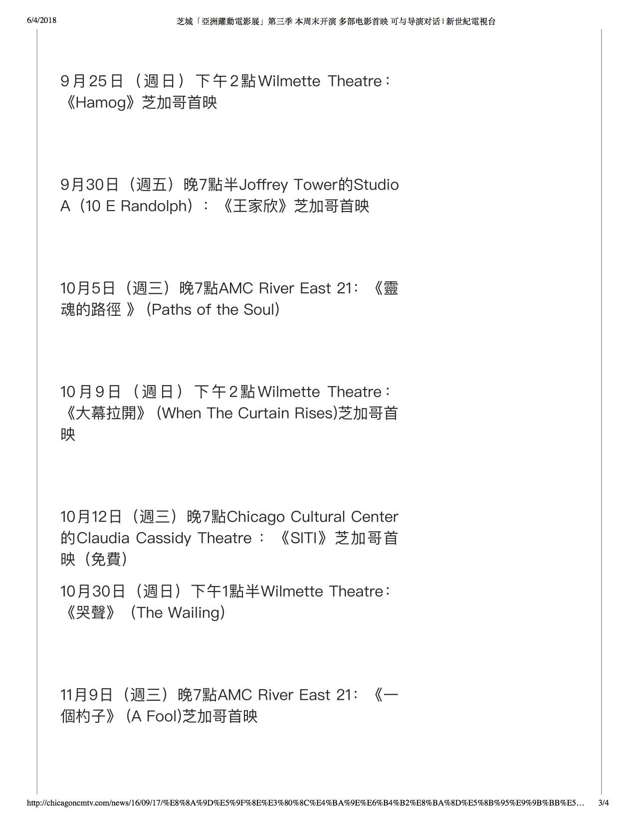 3芝城「亞洲躍動電影展」第三季 本周末开演 多部电影首映 可与导演对话 _ 新世紀電視台.jpg