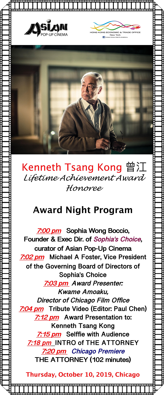 Awardnightprogram-Tsangkong.jpeg