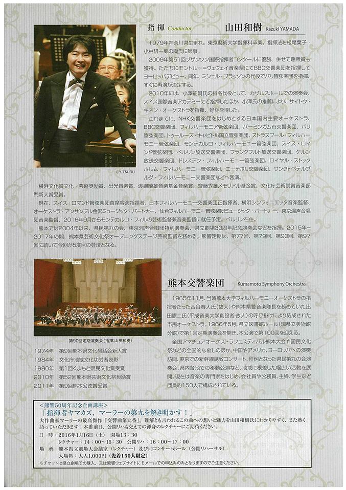 熊本交響楽団 第100回熊響定期演奏会 裏面