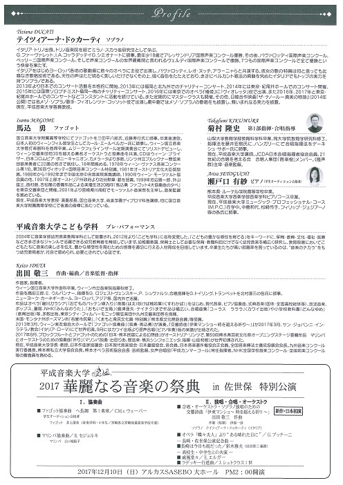 ④平成音楽大学 華麗なる音楽の祭典 裏.jpg