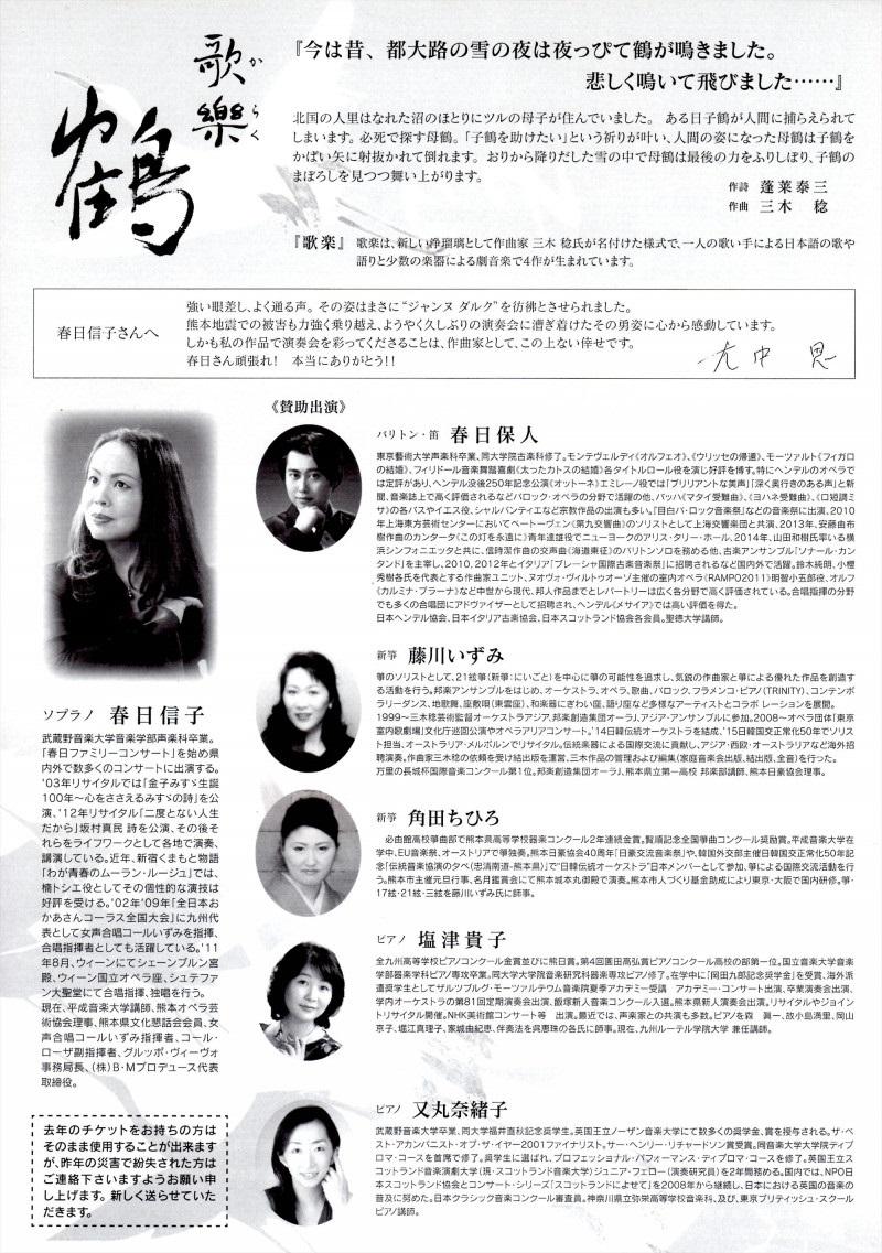 ⑬歌楽 鶴 春日信子ソプラノリサイタル 裏.jpg