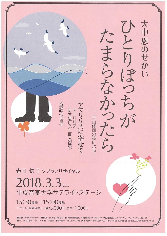 ⑭春日信子ソプラノリサイタル 大中恩のせかい 表.jpg