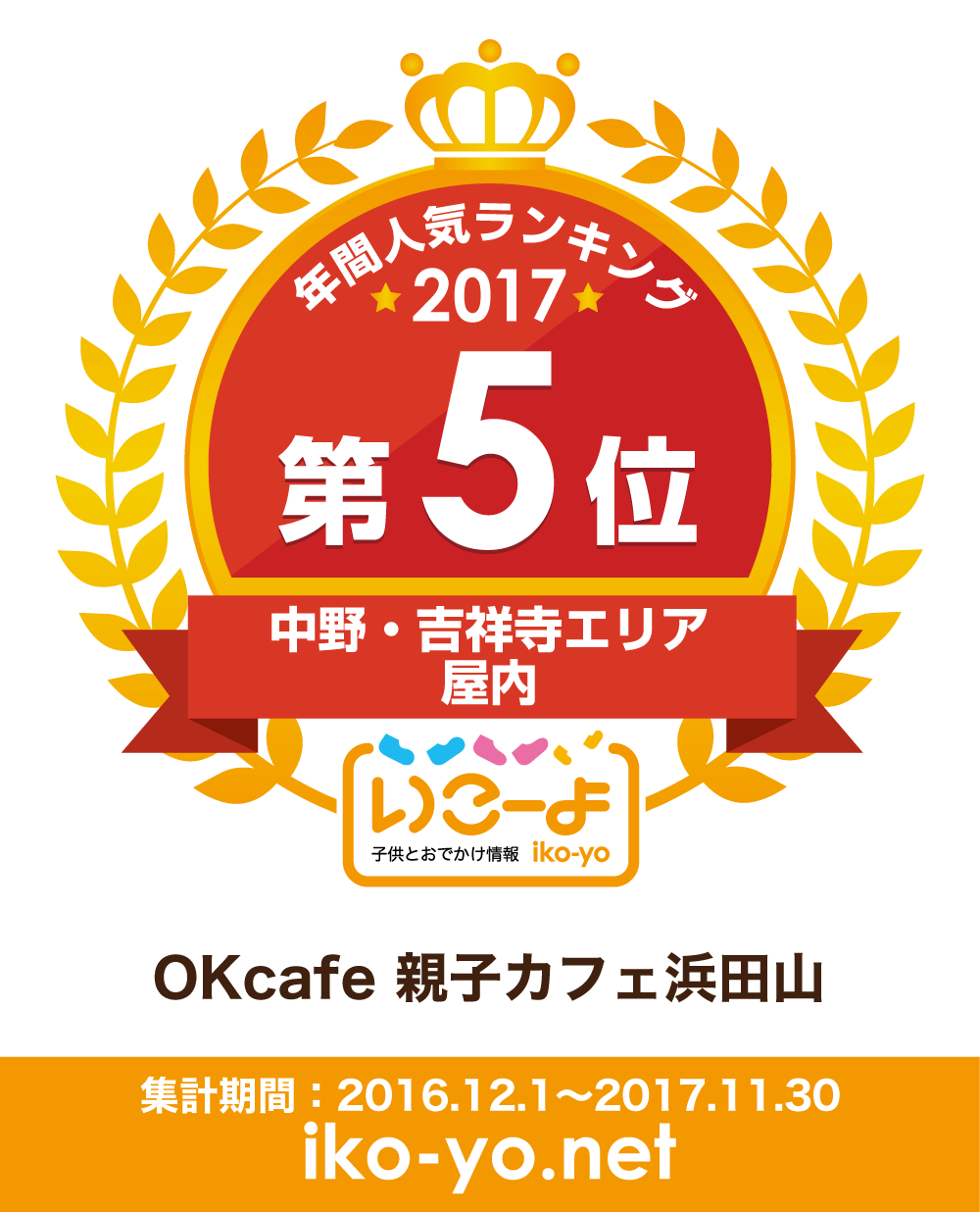 【OKcafe-親子カフェ浜田山】中野・吉祥寺エリア_屋内_5.png