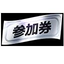 item_945.png