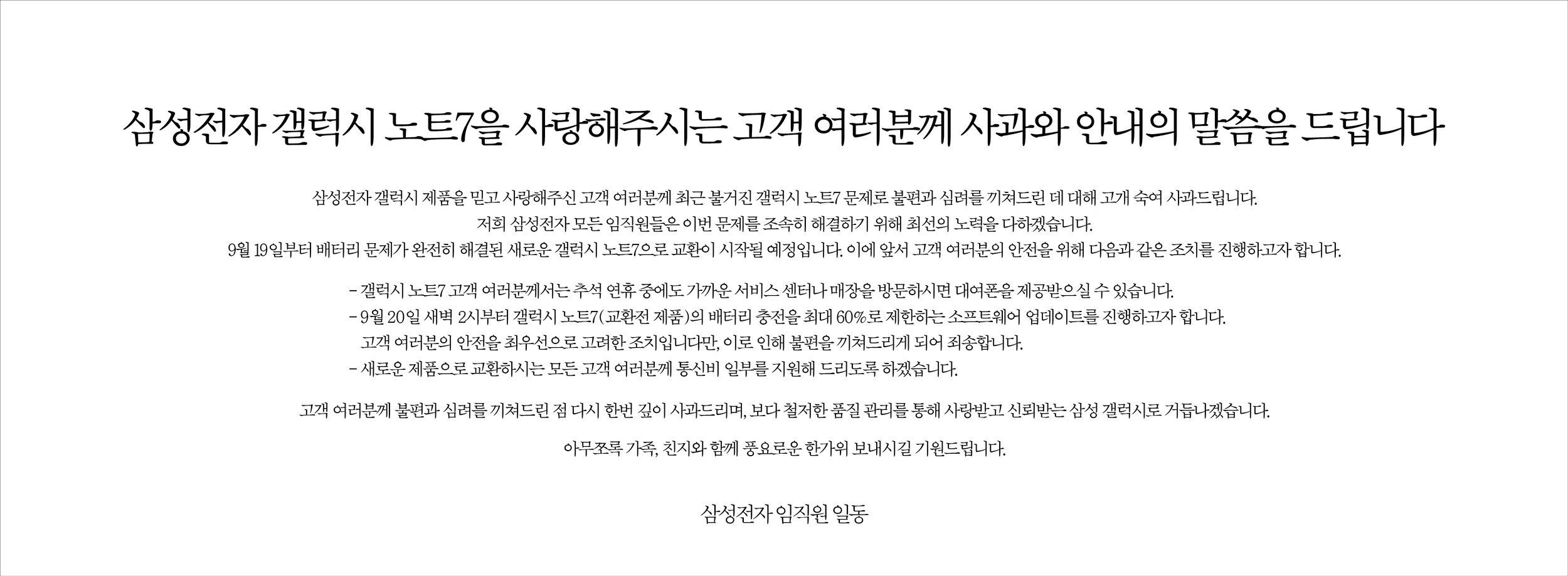 국내 주요 신문에 게재될 삼성의 사과문