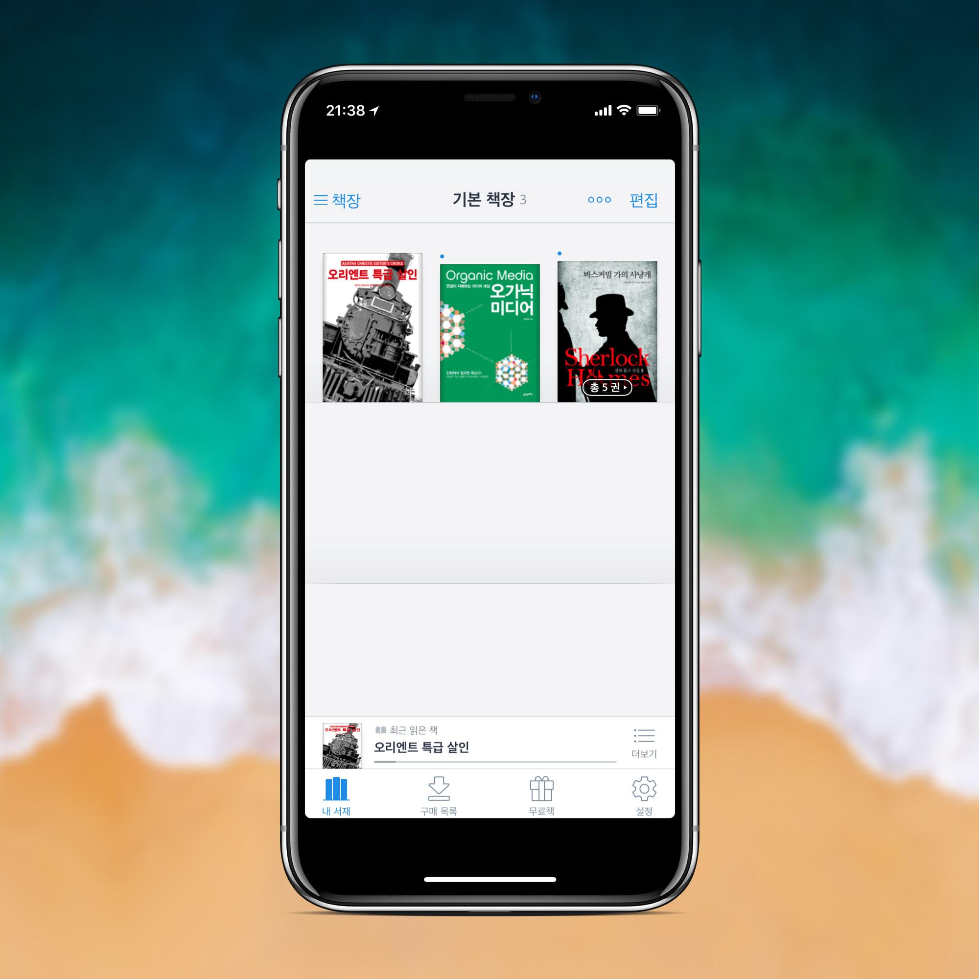 세 달 가까이 된 리뷰 기간 동안 아직도 아이폰 X에 대응하지 못하고 있는 리디북스.
