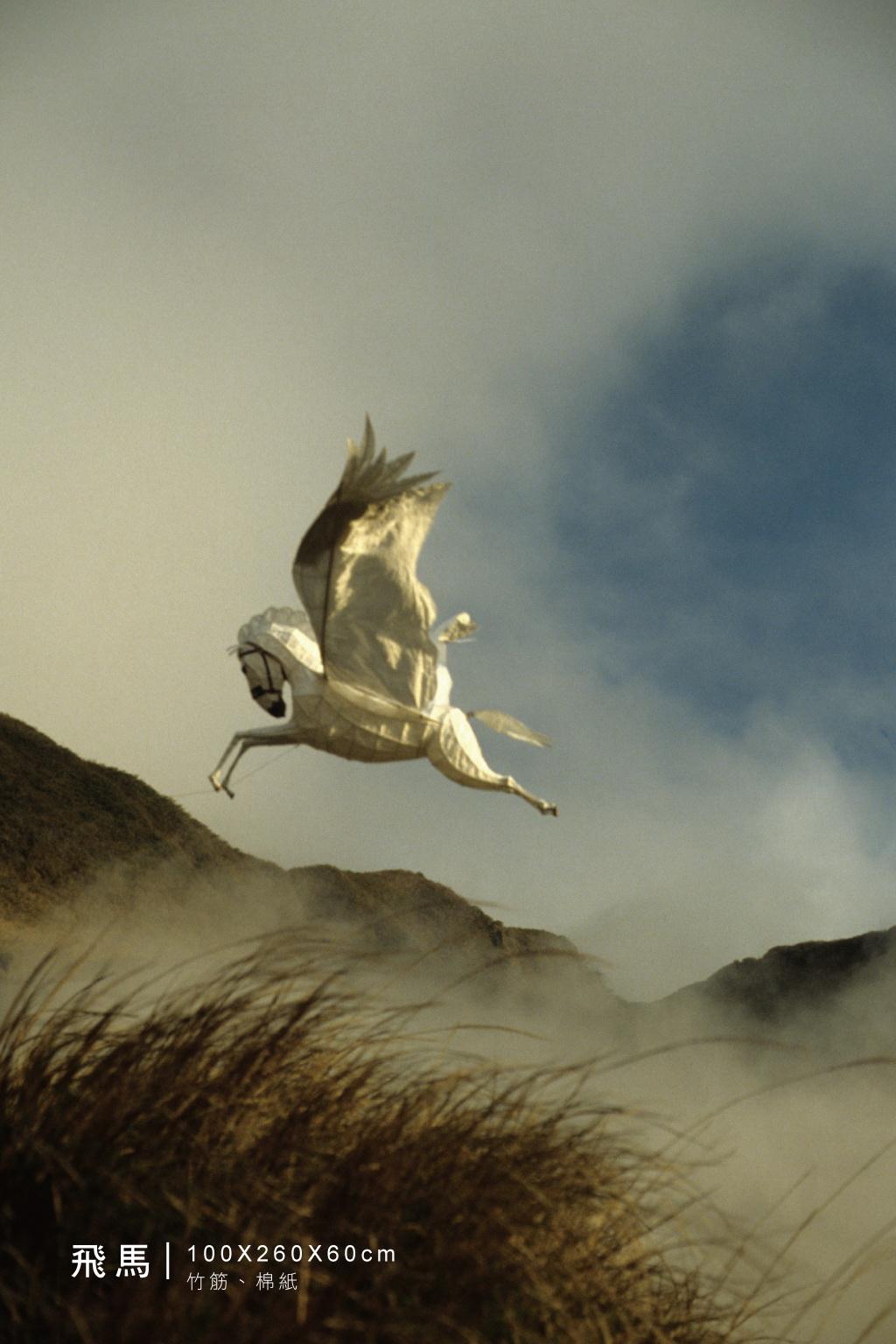 「風箏-夢之翼」電子書第16頁
