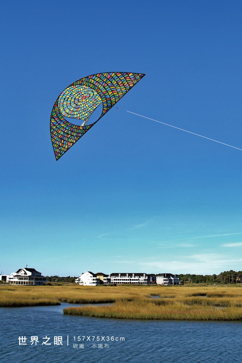 「風箏-夢之翼」電子書第32頁