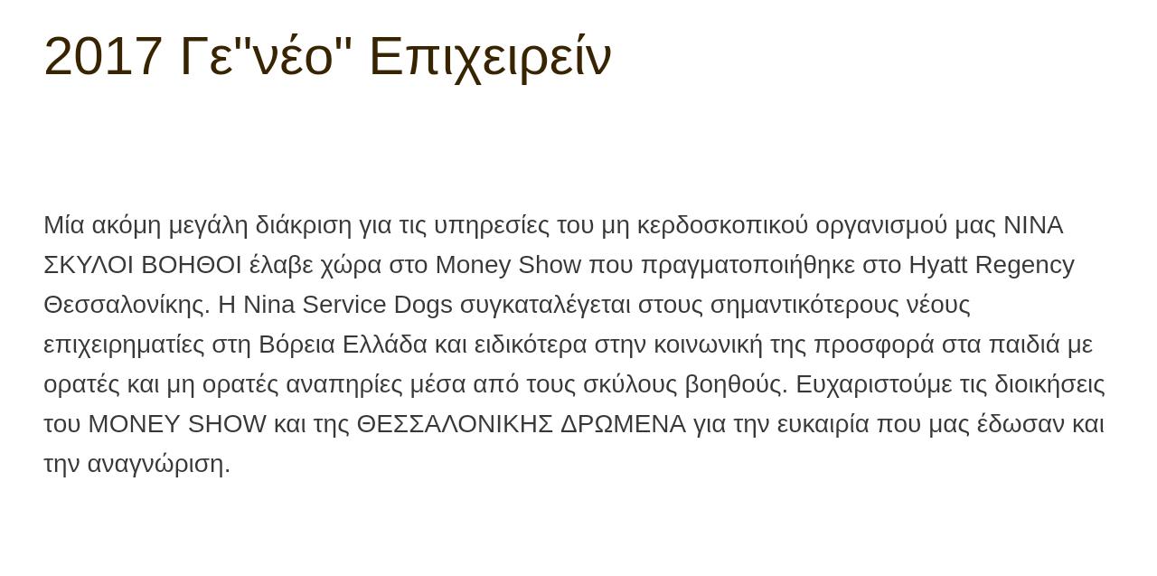 - Η ΝΙΝΑ ΣΚΥΛΟΙ ΒΟΗΘΟΙ ανάμεσα τους καλύτερους νέους επιχειρηματίες της Β. Ελλάδος με την προσφορά της στον συνάνθρωπό.
