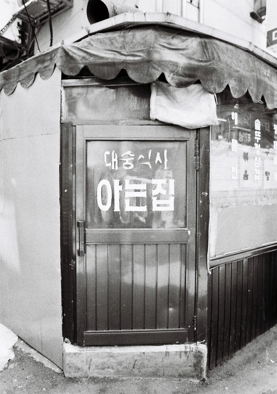 Doors-20.jpg