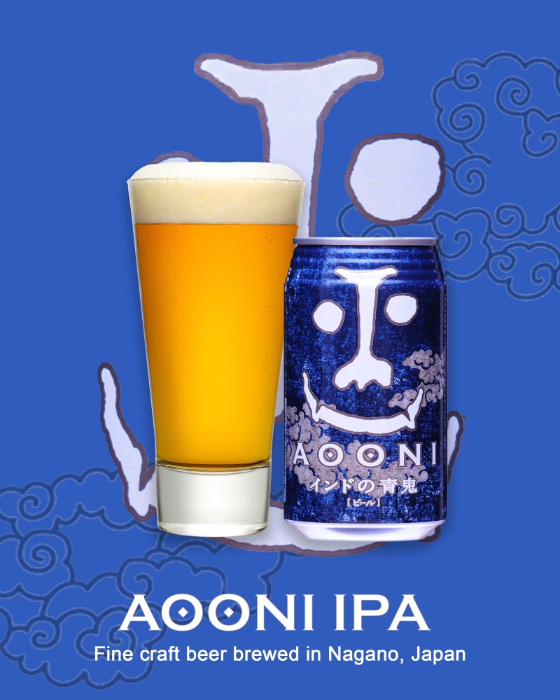 Aooni-s.JPG