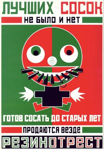 """马雅可夫斯基编写的奶嘴广告:""""国营奶嘴这么好,我要从小吸到老。""""(意译)海报设计:罗琴科"""