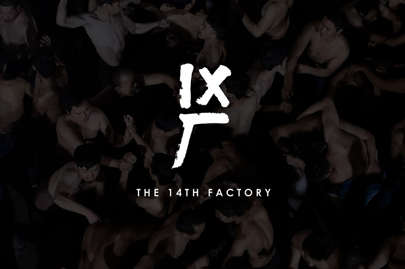 the14thfactory