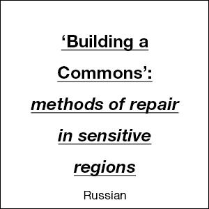 'Building a Commons': methos of repair in sensitive regions (Russian)