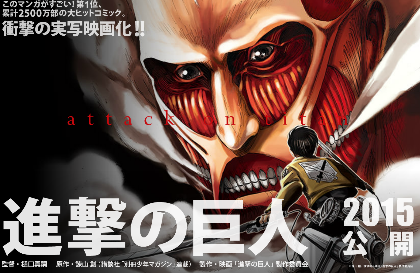 aot-live-action