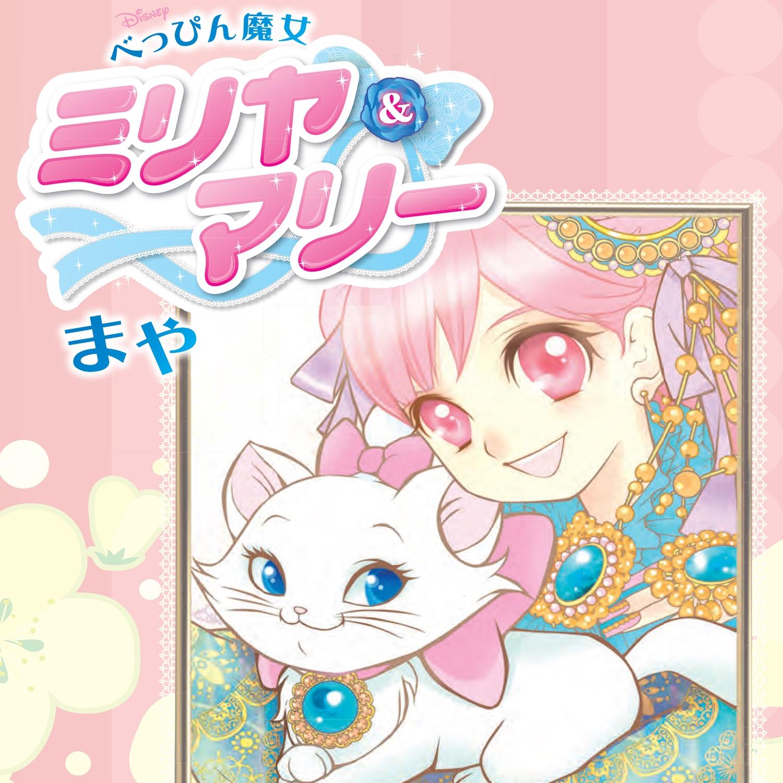 Manga Roundup: Cute Cats, Cute Girls, Cute Crafts