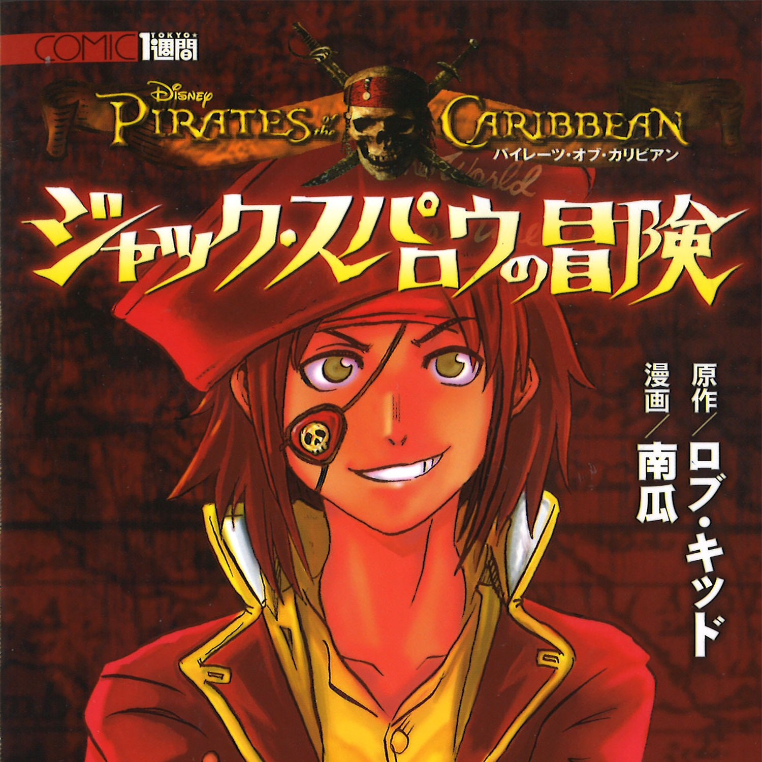 Jack Sparrow's Early Adventures Delineated As Manga