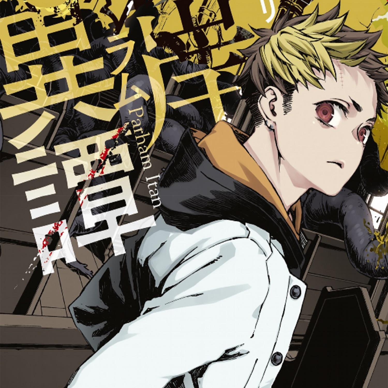 Tokyopop Licenses Kaili Sorano's Parham Itan: Tales From Beyond Manga, 3 Boys-Love Manga