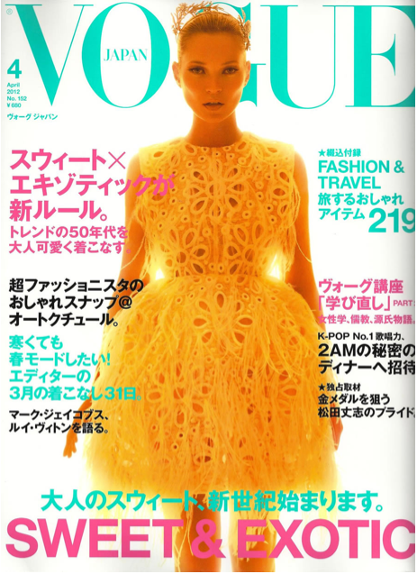 Vogue Japan-cover.png
