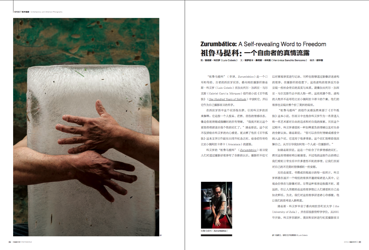 PhotoWorld magazine (China)